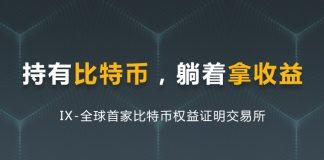 ix press release